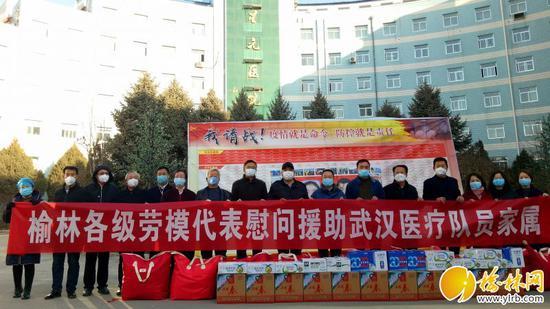 榆林60位劳模自发捐款慰问援助武汉医疗队员家属