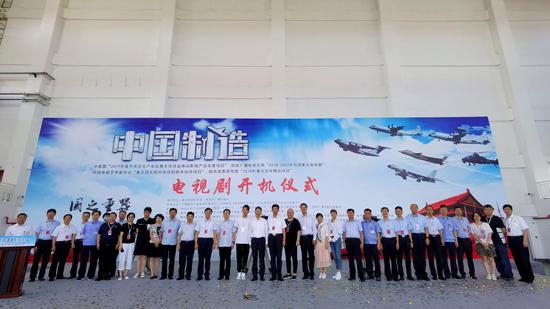 《中国制造》开机仪式大合影