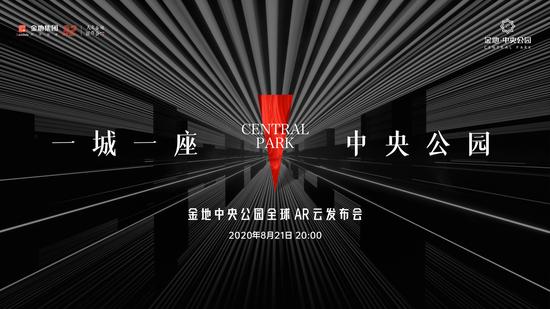见证时代的回响丨金地·中央公园产品发布会即将启幕