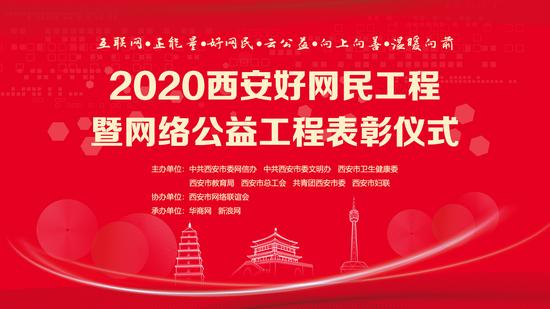 2020西安好网民暨网络公益工程表彰仪式举行