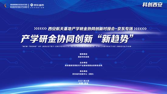 【科创航天】西安航天基地 产学研金协同创新对接会-京东专场