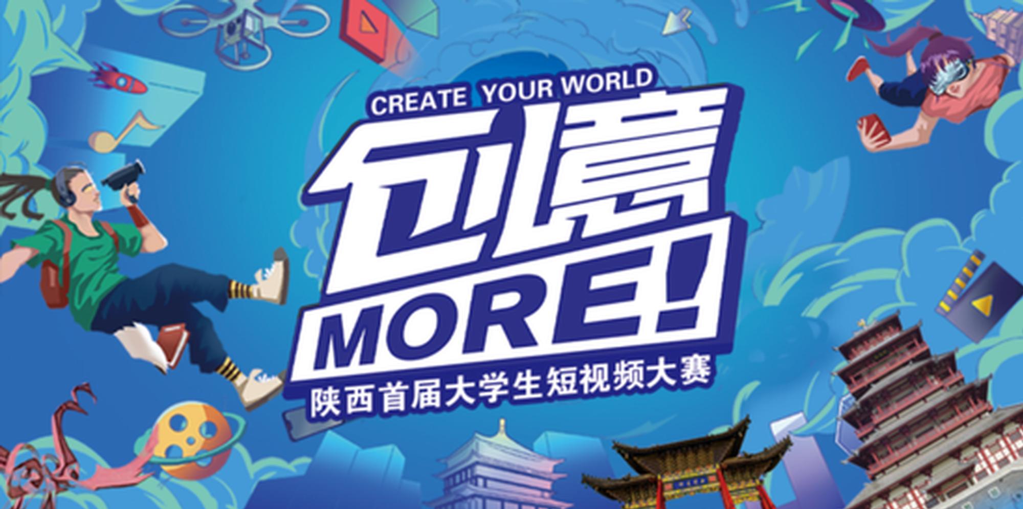 创意MORE·专访陕西省美术家协会主席、西安美术学院院长郭线庐、影视动画系主任史纲