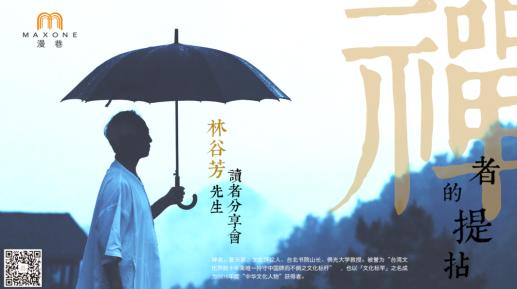 林谷芳先生读者分享会将在蓝海风·漫巷举行