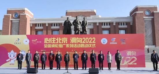 """""""心往北京 滑向2022""""全国滑轮推广系列活动启动"""