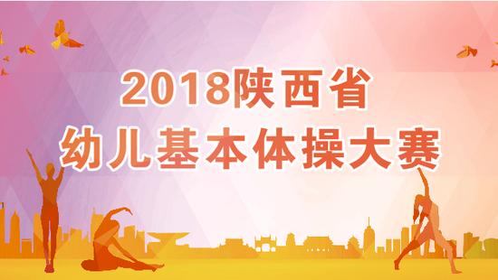 陕西省幼儿基本体操比赛将于6月16日开赛