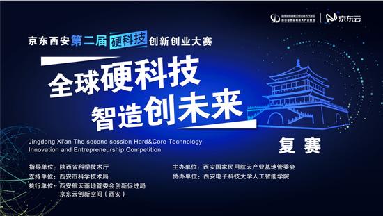 京东西安第二届硬科技创新创业大赛复赛即将来袭!