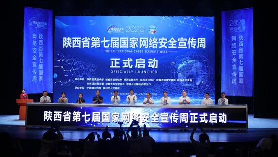 2020年陕西省第七届国家网络安全宣传周启动
