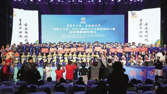 """▲""""我要上全运""""2019陕西省大学生时尚体育大赛总决赛颁奖现场。"""