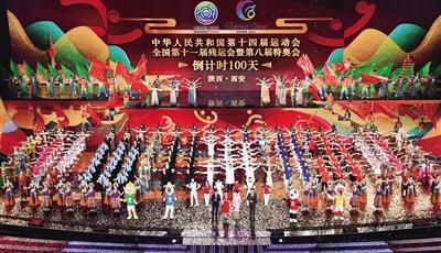 6月7日晚,中华人民共和国第十四届运动会、全国第十一届残运会暨第八届特奥会倒计时100天活动在西安奥体中心举行。图为活动现场。 本报记者 马昭 摄