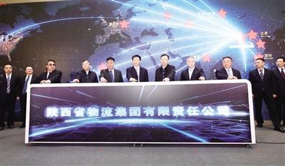 陕西省物流集团有限责任公司重组成立 本报记者 马昭 摄