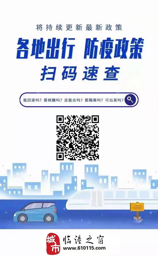 """临潼区推出""""扫码速查""""服务平台"""
