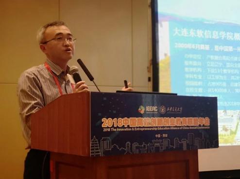 大连东软信息学院校长郭权发表讲话