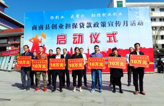 商南县举行创业担保贷款政策宣传月活动启动仪式