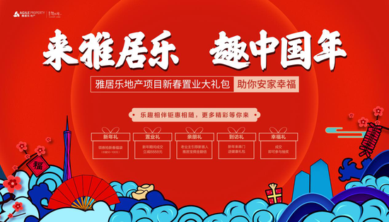 直播达人秀+地产综艺秀!雅居乐地产解锁线上营销新玩法