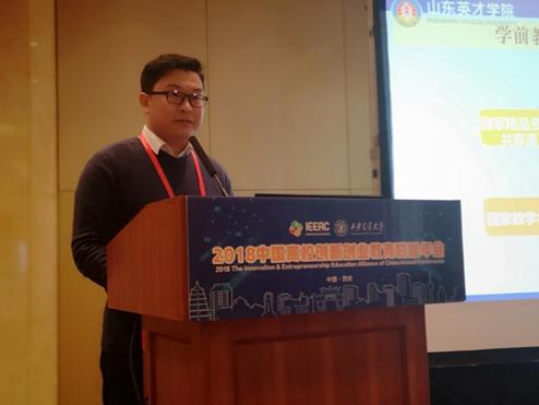 山东英才学院学前教育学院常务副院长赵坤发表讲话