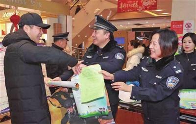 警方开展110主题宣传活动