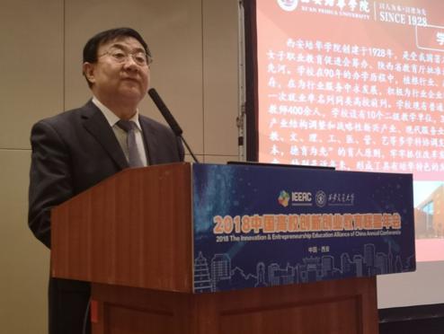 西安培华学院校长李映方发表讲话