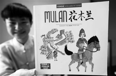 西安男孩手绘《花木兰》在意大利出版 40幅漫画讲故事