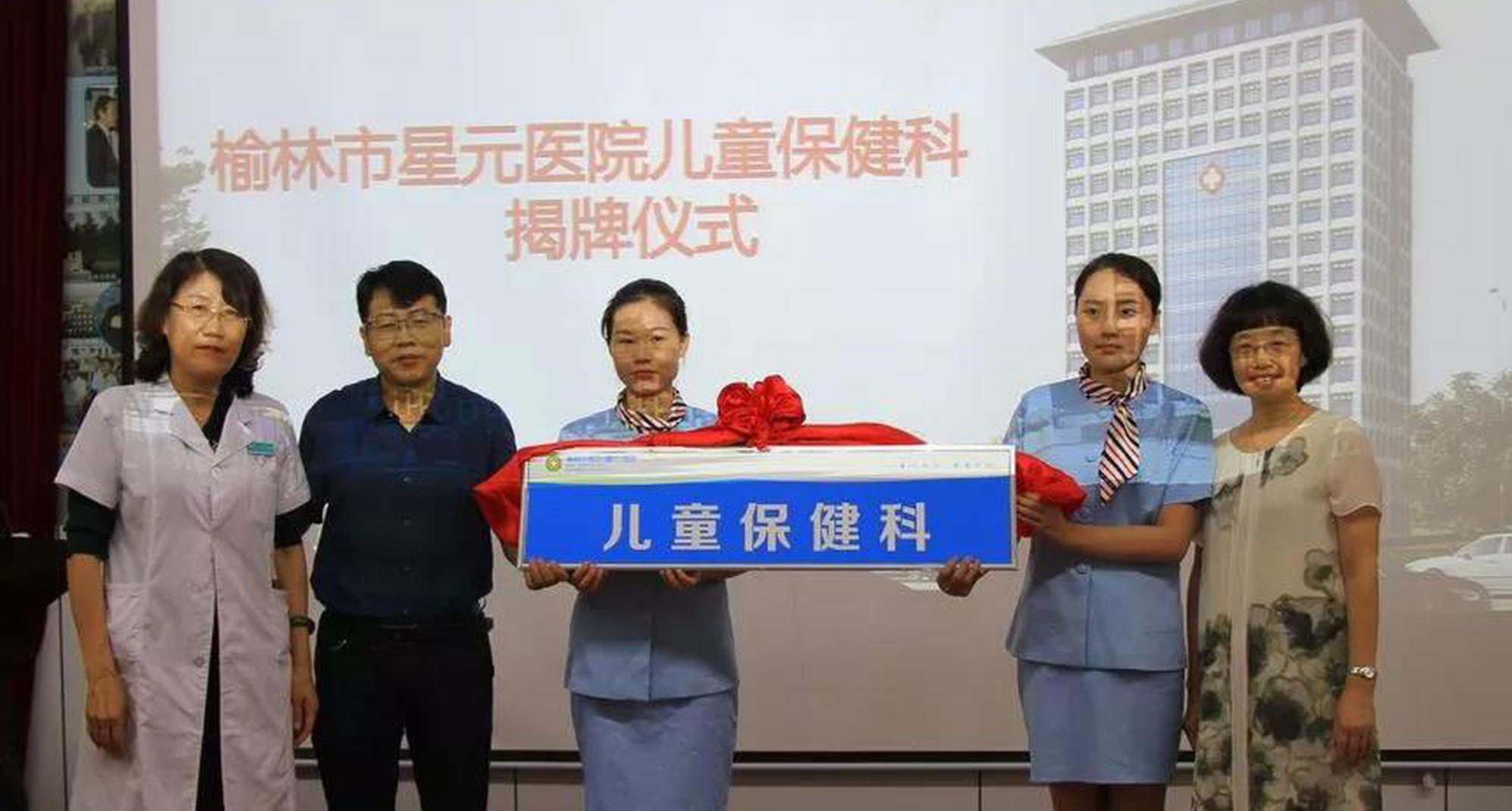 榆林市星元医院儿童保健科正式揭牌成立