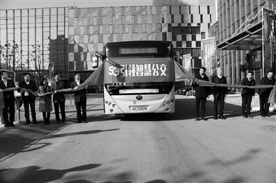 5G智慧公交首发仪式现场