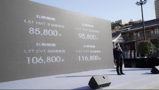 凯捷上市四款车型 诚意售价8.58万元起