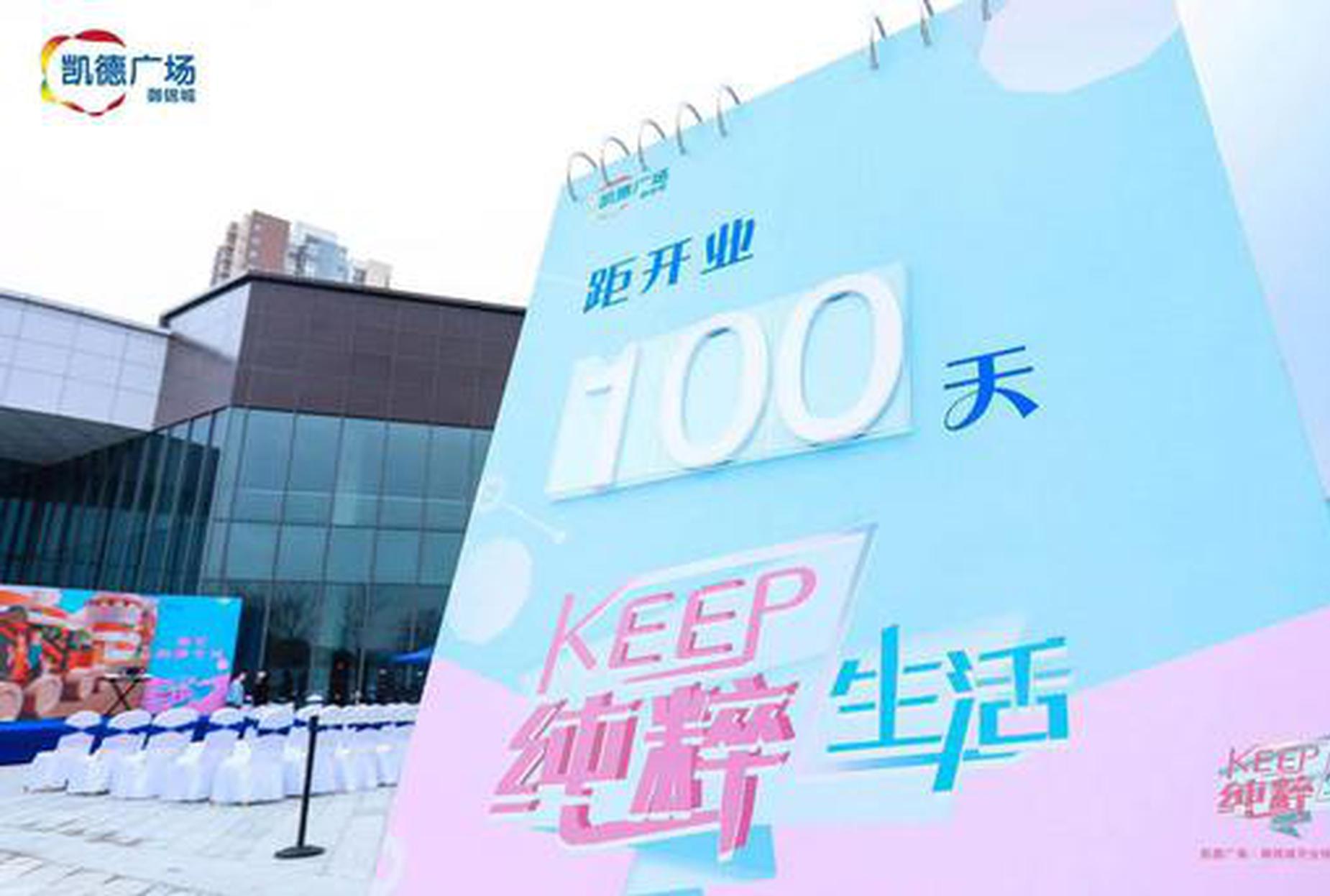 凯德广场御锦城开业倒计时100天