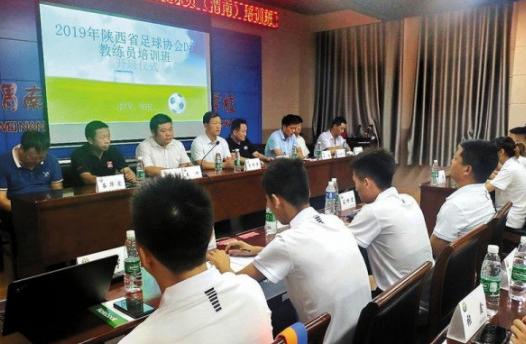 2019年中国足球协会D级教练员培训班开班