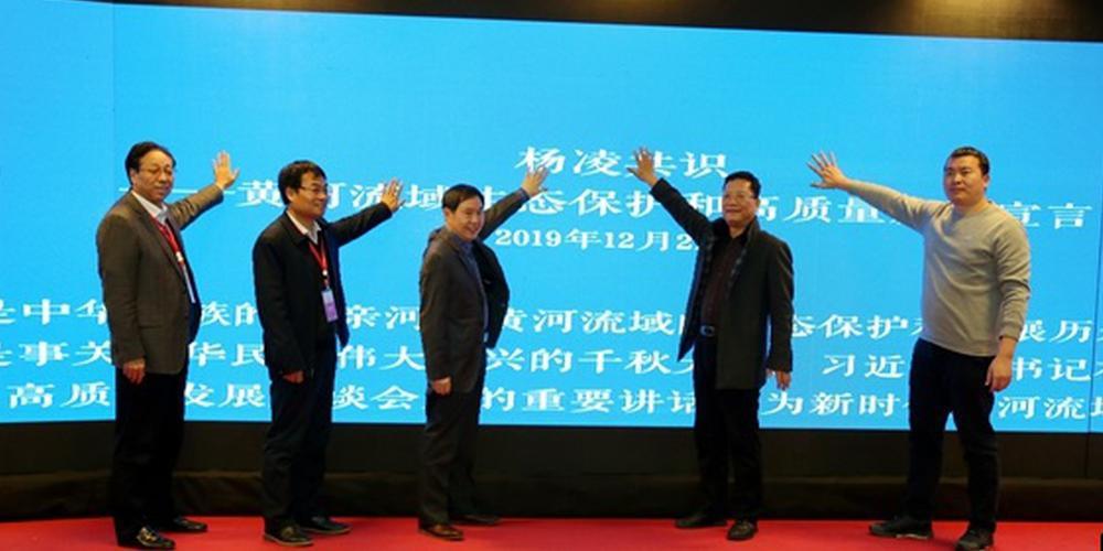 黄河流域生态保护杨凌共识正式发布