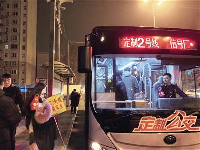 市民乘坐定制公交2号线 本报记者 赵丽莉 摄