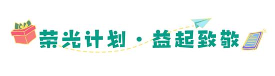 荣光计划 | 益起致敬!99 公益日行动启动