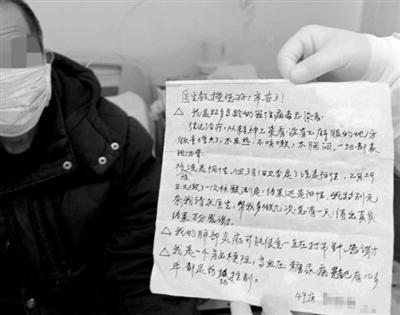 邵大爷在餐巾纸上写感谢信