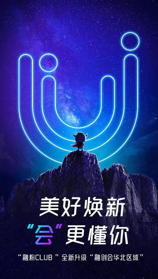 """融创会华北区域焕新出发,用心才""""会""""更懂你!"""