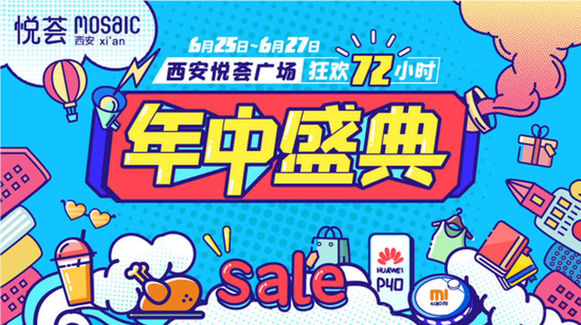 6.25-6.27西安悦荟广场狂欢72小时年中盛典!