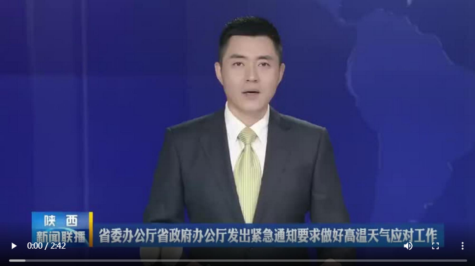省委办公厅省政府办公厅发出紧急通知 要求做好高温天气应对工