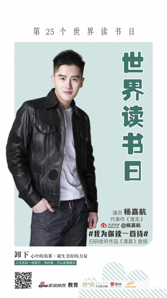 杨嘉航:演员,代表作《潜龙》