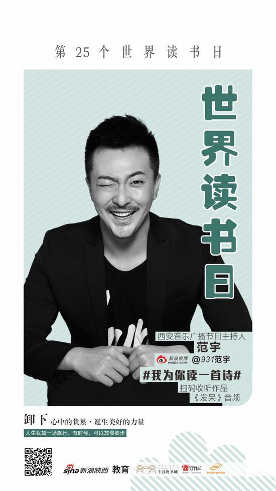 西安音乐广播节目主持人范宇