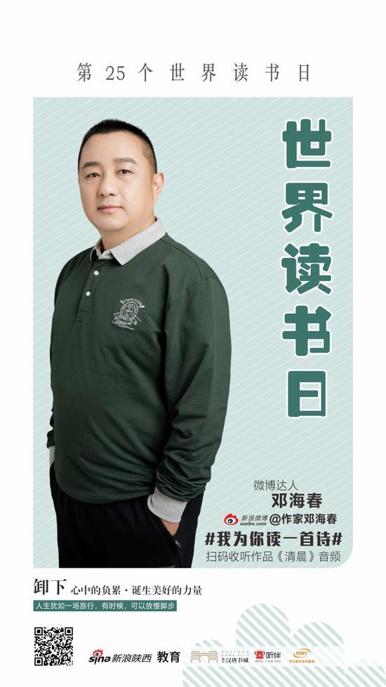 作家邓海春