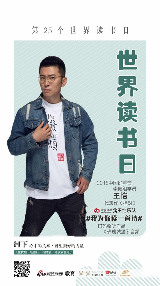 王恺:2018年《中国好声音》李健组学员,代表作《相对》