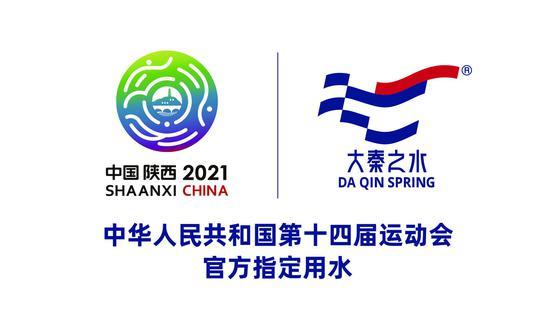 中华人民共和国第十四届全国运动会官方指定用水