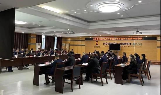 咸阳机场公司召开中转提升项目领导小组第四次会议