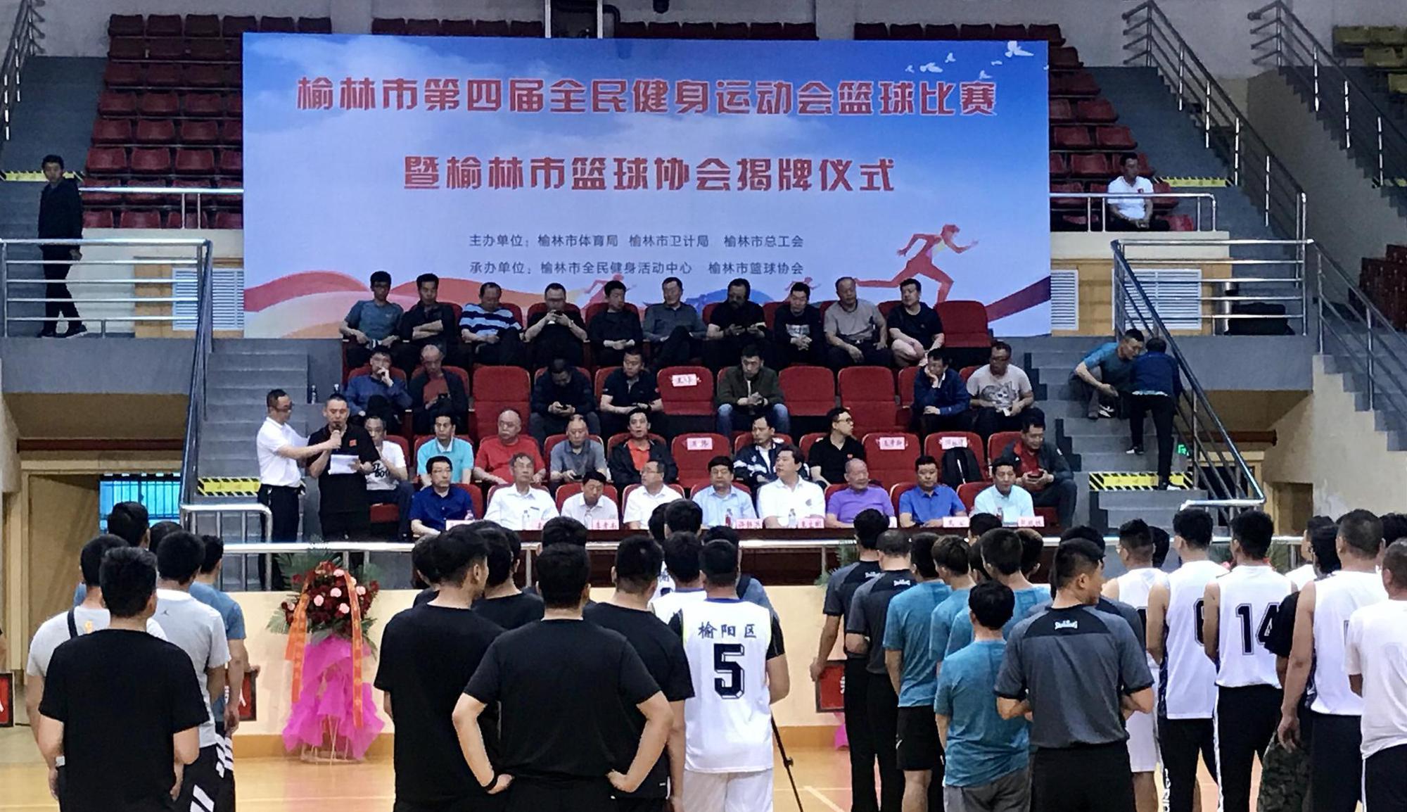 我市举行第四届篮球比赛暨篮球协会揭牌仪式