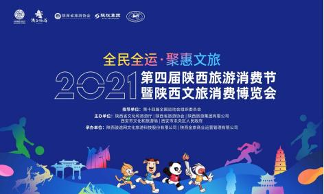2021第四届陕西旅游消费节暨陕西文旅消费博览会即将启幕