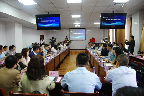 西安首届小学校长论坛在西安文理学院举行