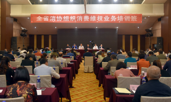 陕西省消协组织消费维权业务培训班在西安举办