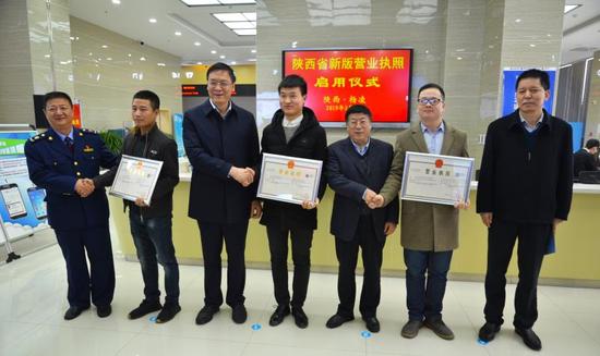 陕西省新版营业执照启用仪式在杨凌举行