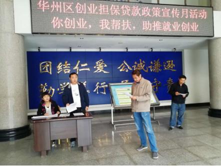 华州区人社局开展创业担保贷款政策宣传活动