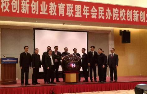中国民办教育创新创业联盟成立仪式