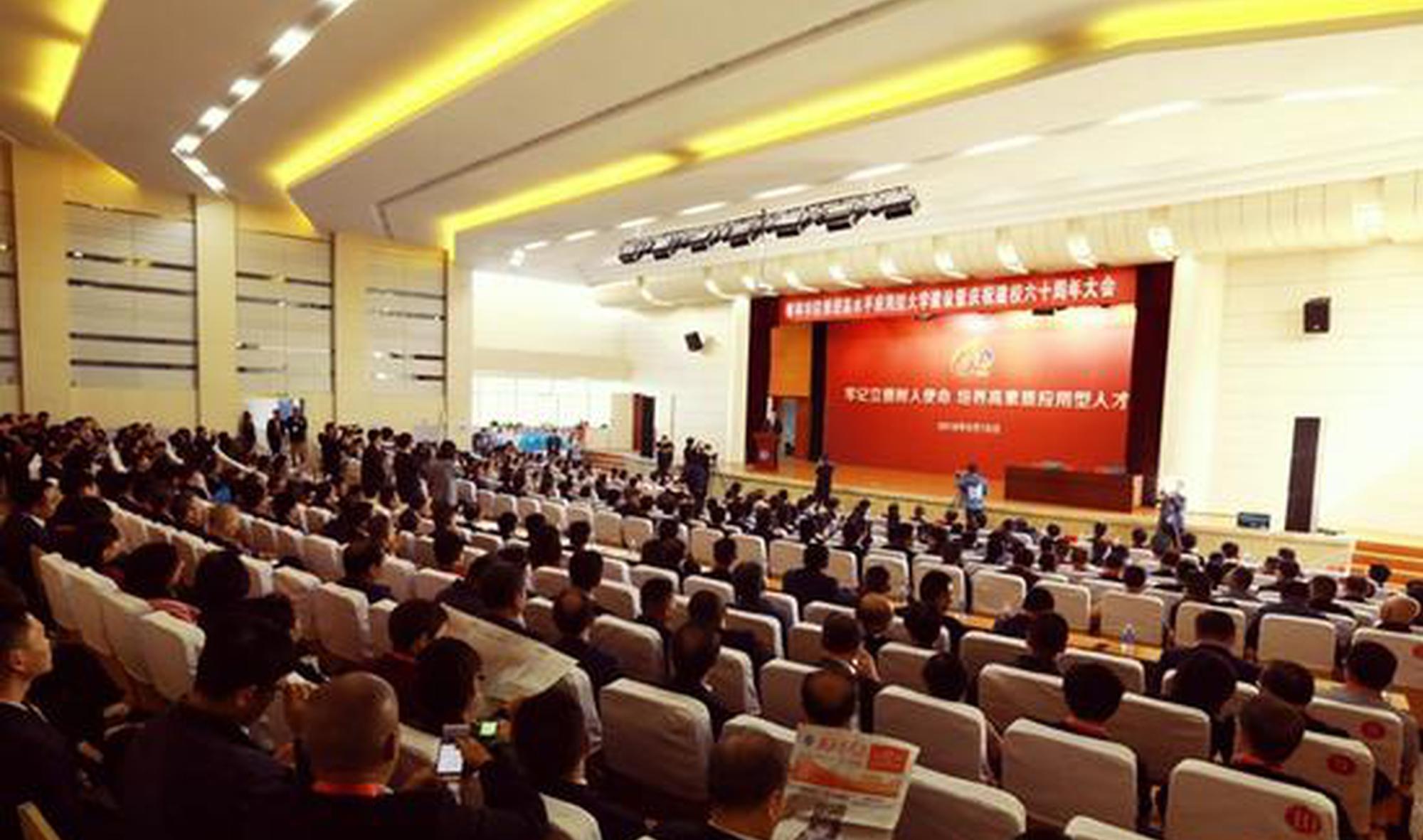 榆林学院庆祝建校六十周年