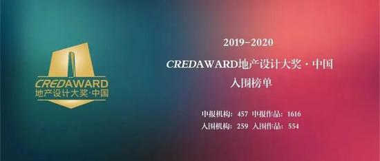 正荣六大项目入围第6届CREDAWARD地产设计大奖·中国