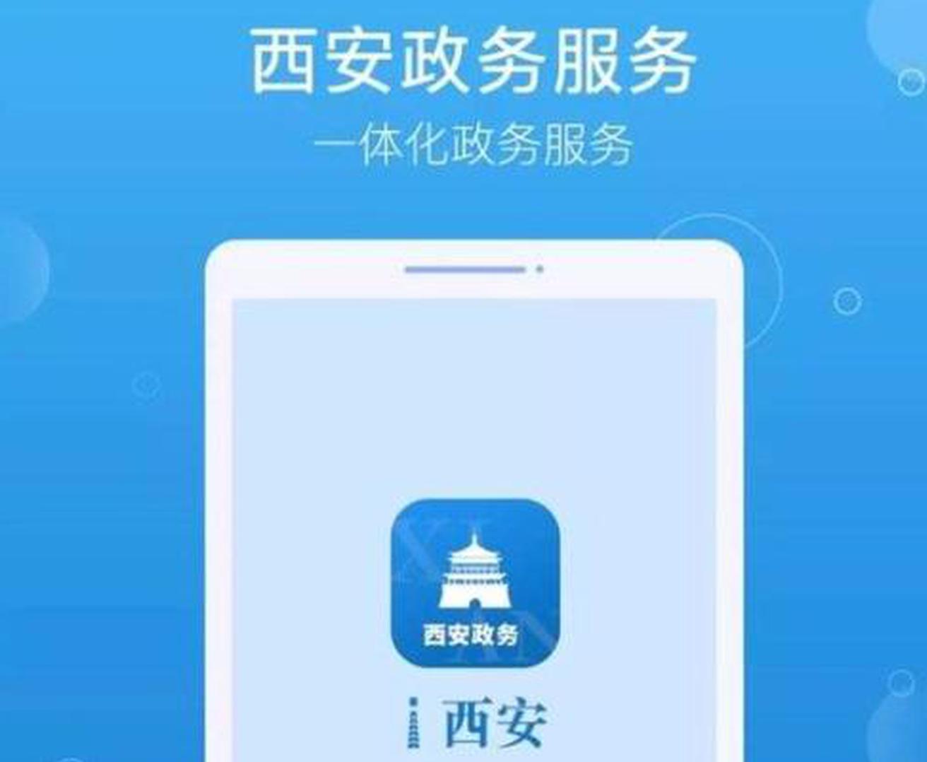 """西安政府服务移动平台新增""""15分钟圈""""服务"""